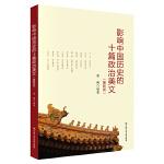 影响中国历史的十篇政治美文(最新版)