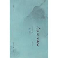 【TH】人有病 天知否 陈徒手 生活.读书.新知三联书店 9787108043160