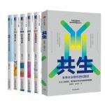 陈春花管理经典系列共6册 共生+管理的常识+激活组织+经营的本质+激活个体+共识