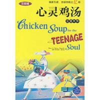 【二手旧书8成新】心灵鸡汤:豆�F年华(注释版 (美)坎费尔德,唐佳梅注 9787533735982