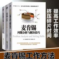 正版包邮 麦肯锡经典系列套装3册 麦肯锡问题分析与解决技巧+麦肯锡工作法+麦肯锡用人标准 麦肯锡本色 伊贺泰代 企业管