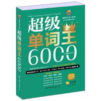 风华英语-超级单词王系列:超级单词王 6000               (轻松达到CET 6、IELTS 6~7分、TOEFL 79~90分、PETS 4的词汇量)