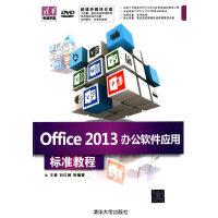 Office 2013办公软件应用 标准教程(配光盘)(清华电脑学堂)