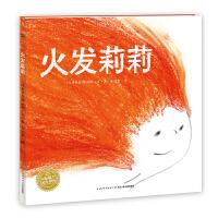 海豚绘本花园:火发莉莉(精)