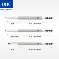 DHC 眉笔眉粉两用笔管(附眉刷)美容辅助工具 方便携带畅销日本