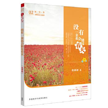 青葱阅读系列-新概念语文阅读-没有一朵花会错过春天(温情卷) 签约《读者》《意林》《青年文摘》等现代新锐作家作品,常被选为中高考阅读试题!造一个梦,一个阅读的梦,一个自由阅读的梦。