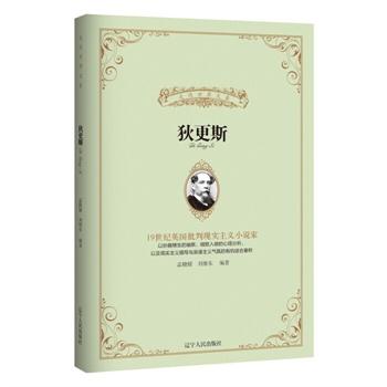 狄更斯 孟晓媛 刘继东 9787205079284 红书简图书专营店
