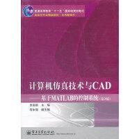【二手旧书8成新】计算机仿真技术与CAD:基于MATLAB的控制系统(第3版 李国勇 9787121153426