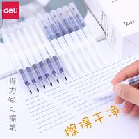 得力可擦复写笔消字笔S626学生可擦纯蓝钢笔专用擦拭魔笔一头可擦一头复写易擦大容量双头消字笔文具用品