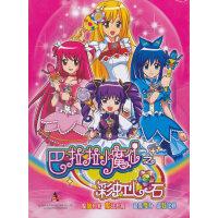 巴拉拉小魔仙彩虹心石第二部DVD1*8