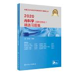 2020内科学(其他亚专业)精选习题集(配增值)