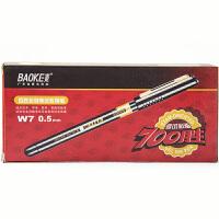 宝克(BAOKE) W7 百胜系列考试专用笔 中性笔 黑色0.5mm 12支/盒