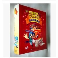 虹猫蓝兔七侠传周年纪念典藏附手办公仔七侠徽章-虹猫篇书籍