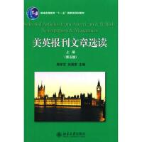 【二手旧书8成新】美英报刊文章选读(上册(第五版 周学艺,刘满贵 9787301241967