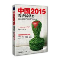 【二手书9成新】 中国2015:看清新常态 胡舒立,吴敬琏 民主与建设出版社 9787513903813