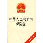 中�A人民共和��保�U法(2009修�版)