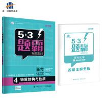 53 五三 高考化学 4物质结构与性质 53题霸专题集训 适用年级:高二高三(2019版)曲一线科学备考