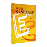 综合性英汉双语语文词典附录研究