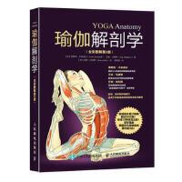 【二手旧书8成新】瑜伽解剖学(全彩图解第2版 【美】雷斯利・卡米诺夫(Leslie Kaminoff)、艾米・马 97