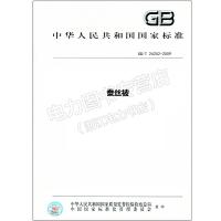 GB/T 24252-2009 蚕丝被