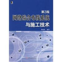 【二手旧书8成新】网络综合布线系统与施工技术(第3版 黎连业 9787111213833