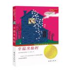 国际大奖小说・升级版--幸福来临时
