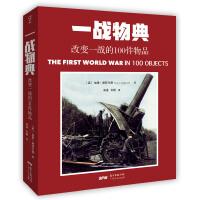 一战物典:改变一战的100件物品