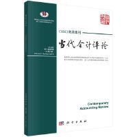 当代会计评论(第11卷 第3期)总第23期