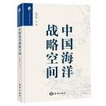 中国海洋战略空间