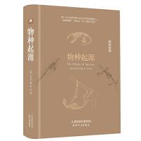 精装物种起源 正版达尔文著 书籍 进化与遗传的全面考察及经典阐述插图版 生物学遗传学自然科学进化论科学与自然
