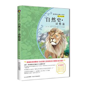 新课标名著小书坊-自然史·动物篇(青少彩绘版) (法)布封,樊彤译 9787537677745