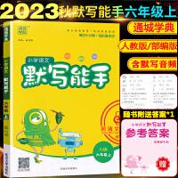 小学语文默写能手六年级下册语文人教版2020春