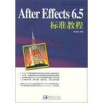 After Effects 6 5标准教程