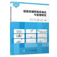 福建省捕捞渔具渔法与管理研究