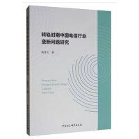转轨时期中国电信行业垄断问题研究
