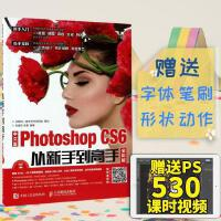 【Ps教程】中文版Photoshop CS6从新手到高手 全彩版(附光盘)广告设计 海报设计Photoshop CS6