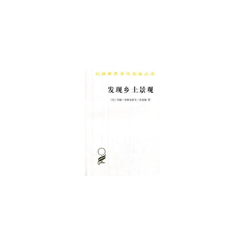 发现乡土景观(汉译名著本15) 关于大地景观的*洞察力的一本书