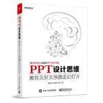 【二手旧书8成新】PPT设计思维:教你又好又快搞定幻灯片(全彩 邵云蛟(@旁门左道) 9787121301964