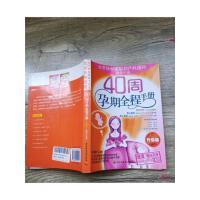 【二手正版9成新】40周孕期全程手册 /徐蕴华 著 中国轻工业出版社