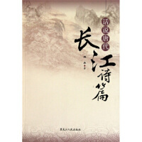 话说唐代长江诗篇 杨永 9787207082138 黑龙江人民出版社