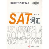SAT词汇(第2版)(美国高校入学考试指导丛书)