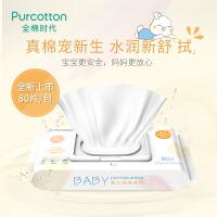 全棉时代定制款婴儿纯棉湿巾