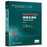 病理生理学(第3版/八年制/配增值)