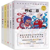 周锐幽默大师获奖精品童话系列(套装共5册)