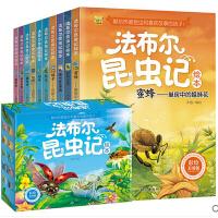 法布尔昆虫记全套10册儿童书籍9-12岁最美的昆虫记少儿版非注音版小学生一二三四年级全集十万个为什么科普读物儿童百科全