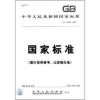 GB 9816.1-2013热熔断体 第1部分:要求和应用导则