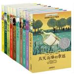 长青藤国际大奖小说书系 10册青少儿童读物7-8-9-10-12-15岁图书文学书籍金牌作家书中小学生3-4-5-6三