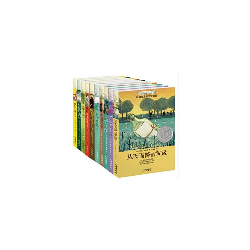 长青藤国际大奖小说书系 10册青少儿童读物7-8-9-10-12-15岁图书文学书籍金牌作家书中小学生3-4-5-6三四五六年级必读初中生课外书现货正版 全新