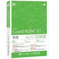 【二手旧书8成新】CorelDRAW X7实战从入门到精通 新视角文化行 曹培强 刘冬美 9787115412751