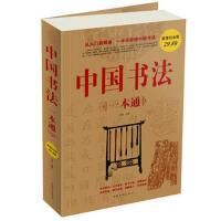【新书店正版】中国书法一本通方鸣9787511313089中国华侨出版社
